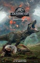Jurassic World Fallen Kingdom - Bulgarian Movie Poster (xs thumbnail)