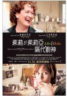 Julie & Julia - Hong Kong Movie Poster (xs thumbnail)
