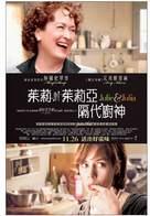 Julie & Julia - Hong Kong Movie Poster (xs thumbnail)