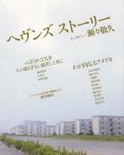 Hevunzu sutôrî - Japanese Movie Poster (xs thumbnail)