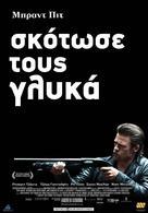 Killing Them Softly - Greek Movie Poster (xs thumbnail)