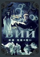 Viy - Japanese Movie Cover (xs thumbnail)