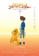 Digimon Adventure: Last Evolution Kizuna - Japanese Movie Poster (xs thumbnail)
