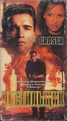 Eraser - Russian Movie Cover (xs thumbnail)