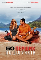 50 First Dates - Ukrainian Movie Cover (xs thumbnail)