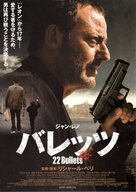 L'immortel - Japanese Movie Poster (xs thumbnail)