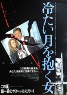 Malice - Japanese Movie Poster (xs thumbnail)