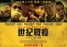 Contagion - Hong Kong Movie Poster (xs thumbnail)