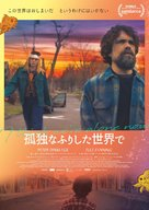 I Think We're Alone Now - Japanese Movie Poster (xs thumbnail)