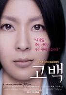 Kokuhaku - South Korean Movie Poster (xs thumbnail)