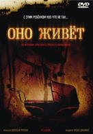It's Alive - Russian DVD cover (xs thumbnail)