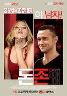 Don Jon - South Korean Movie Poster (xs thumbnail)