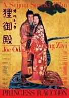 Princess Racoon - Japanese Movie Poster (xs thumbnail)