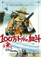 Big Jake - Japanese Movie Poster (xs thumbnail)