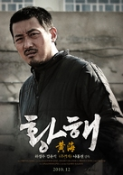 Hwanghae - South Korean Movie Poster (xs thumbnail)