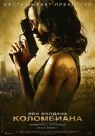 Colombiana - Russian Movie Poster (xs thumbnail)
