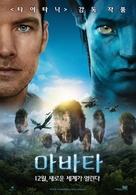 Avatar - South Korean Movie Poster (xs thumbnail)