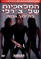 Charlie's Angels: Full Throttle - Israeli Movie Cover (xs thumbnail)
