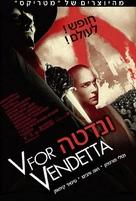 V For Vendetta - Israeli Movie Poster (xs thumbnail)