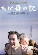 Waga haha no ki - Japanese Movie Poster (xs thumbnail)