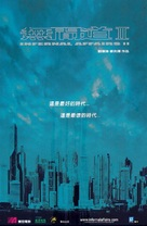 Mou gaan dou II - Chinese Movie Poster (xs thumbnail)
