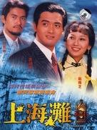 """""""Shang Hai tan"""" - Chinese Movie Poster (xs thumbnail)"""