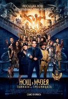 Night at the Museum: Secret of the Tomb - Bulgarian Movie Poster (xs thumbnail)