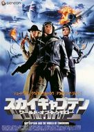 Sky Captain And The World Of Tomorrow - Japanese DVD cover (xs thumbnail)