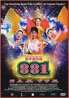 881 - Singaporean DVD cover (xs thumbnail)