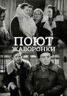 Poyut zhavoronki - Soviet poster (xs thumbnail)