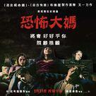 Ma - Taiwanese Movie Poster (xs thumbnail)