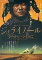Zha lai nuo er - Japanese Movie Poster (xs thumbnail)
