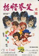 Xiao quan guai zhao - Taiwanese Movie Poster (xs thumbnail)