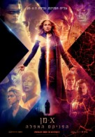 Dark Phoenix - Israeli Movie Poster (xs thumbnail)