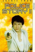 Police Story 2 - British DVD cover (xs thumbnail)