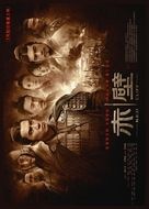 Chi bi - Chinese Movie Poster (xs thumbnail)