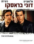 Donnie Brasco - Israeli DVD movie cover (xs thumbnail)