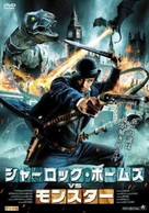 Sherlock Holmes - Japanese DVD cover (xs thumbnail)