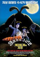 Wallace & Gromit in The Curse of the Were-Rabbit - South Korean Movie Poster (xs thumbnail)