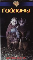 Ghoulies IV - Russian Movie Cover (xs thumbnail)