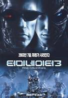 Terminator 3: Rise of the Machines - South Korean Movie Poster (xs thumbnail)