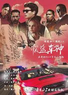Baby Driver - Chinese Movie Poster (xs thumbnail)