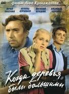 Kogda derevya byli bolshimi - Russian Movie Cover (xs thumbnail)