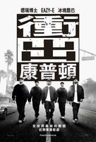 Straight Outta Compton - Taiwanese Movie Poster (xs thumbnail)