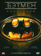 Batman Forever - Russian DVD movie cover (xs thumbnail)