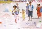 Manbiki kazoku - South Korean Movie Poster (xs thumbnail)