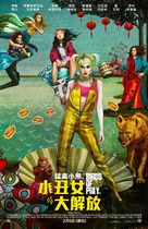 Harley Quinn: Birds of Prey - Taiwanese Movie Poster (xs thumbnail)