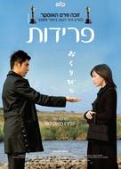 Okuribito - Israeli Movie Poster (xs thumbnail)