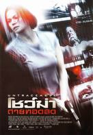 Untraceable - Thai Movie Poster (xs thumbnail)