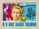 A u nas byla tishina... - Soviet Movie Poster (xs thumbnail)